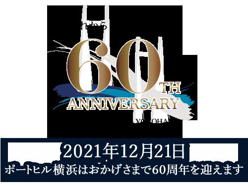 《60周年記念SPECIAL》<br>ランチプラン