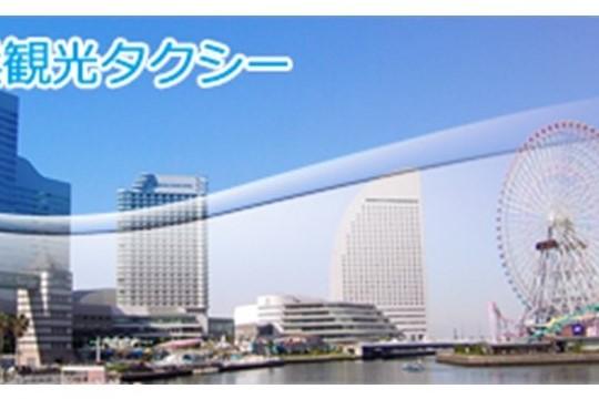 横浜市内を堪能!<br>観光タクシーでドライブプラン