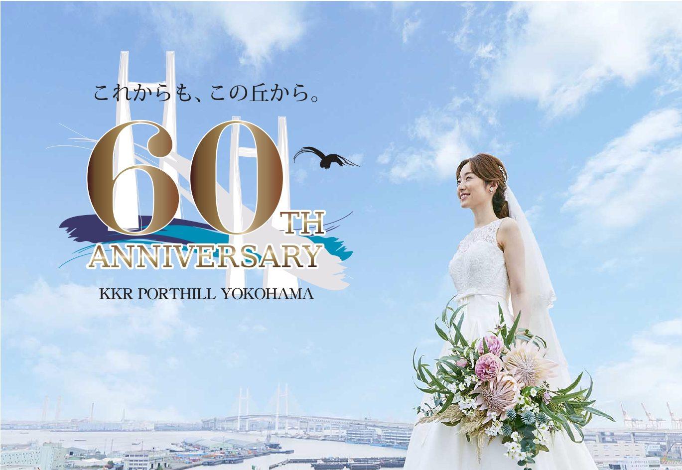 【60周年記念】Anniversary Plan
